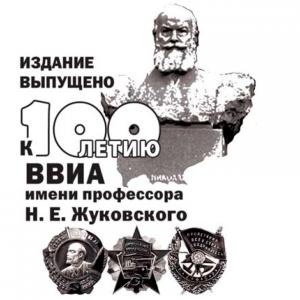 100 лет со дня основания Академии