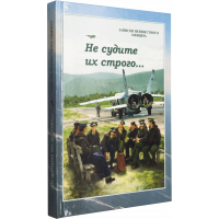 Е. А. Максимов «Не судите их строго... (записки неизвестного офицера)»