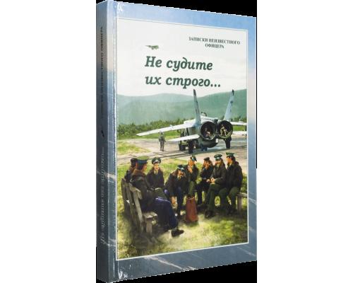 Е. А. Максимов – Не судите их строго... (записки неизвестного офицера)