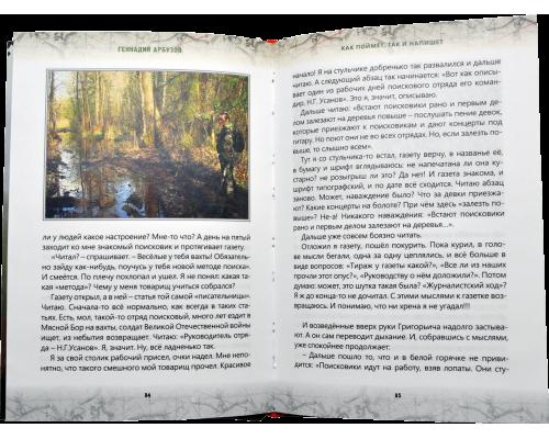 С. А. Берестов «Душа солдата»