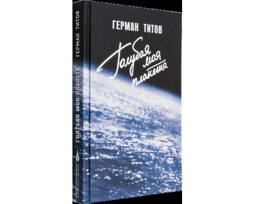 Г. С. Титов – Голубая моя планета