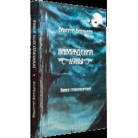 Баталеев В. Я. «Наваждение луны» книга стихотворений