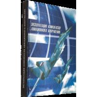 А. И. Буравлев «Эксплуатация комплексов авиационного вооружения»