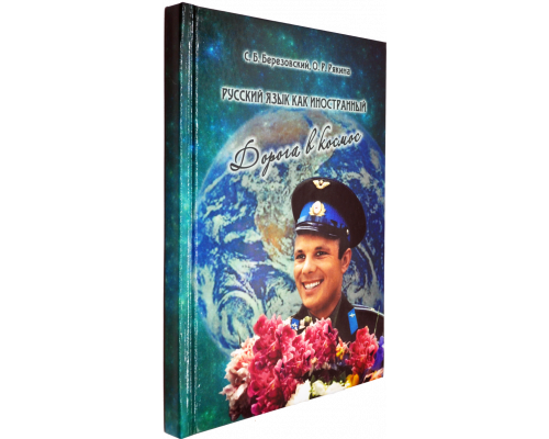С. Б. Березовский, О. Р. Рякина «Русский язык как иностранный. Дорога в космос»