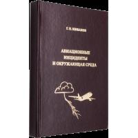 Шибанов Г. П. «Авиационные инциденты и окружающая среда»