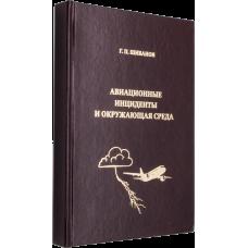 Г. П. Шибанов – Авиационные инциденты и окружающая среда