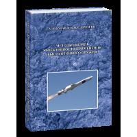 А. И. Буравлев, В. С. Брезгин «Методы оценки эффективности применения высокоточного оружия»