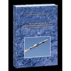 Методы оценки эффективности применения высокоточного оружия. А. И. Буравлев, В. С. Брезгин