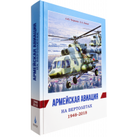 А. Ю. Черняев, А. А. Ланде «Армейская авиация на вертолетах. 1948–2018 гг.»