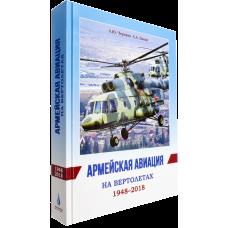 Армейская авиация на вертолетах. 1948–2018 гг. А. Ю. Черняев, А. А. Ланде