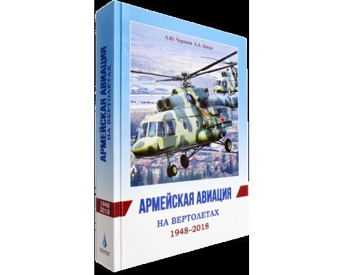А. Ю. Черняев, А. А. Ланде - Армейская авиация на вертолетах. 1948–2018 гг.