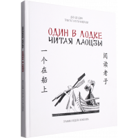 Дао-Дэ Цзин «Один в лодке, читая Лаоцзы. Трактат о пути и морали»