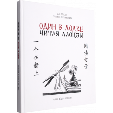 """Лаоцзы """"Один в лодке, читая Лаоцзы"""", перевод Л. И. Кондрашовой """"Дао-Дэ цзин"""""""