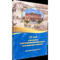 Сборник статей «95 лет со дня основания ВВИА имени профессора Н. Е. Жуковского»