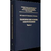 Теоретические основы электротехники. Часть 2. Учебник для инженерных вузов ВВС.