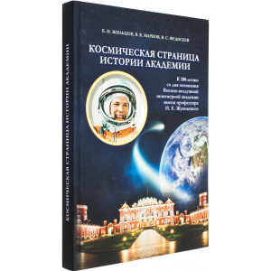 K 60-летию полета Ю. А. Гагарина