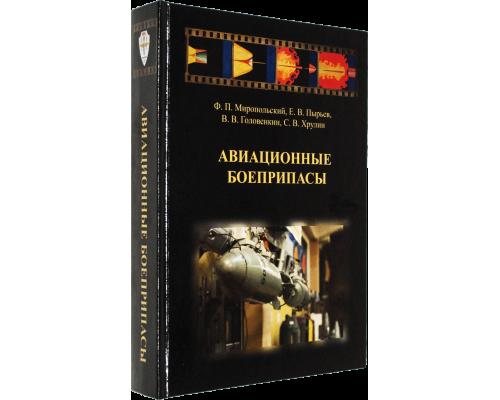 Ф. П. Миропольский, Е. В. Пырьев, В. В. Головёнкин, С. В. Хрулин «Авиационные боеприпасы»
