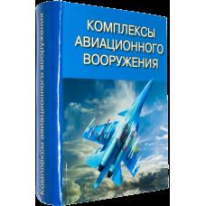 В. А. Конуркина – Комплексы авиационного вооружения