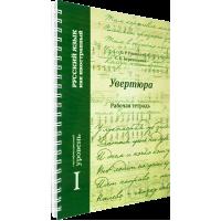 О. Р. Рякина, С. Б. Березовский «Русский язык как иностранный. Увертюра. Рабочая тетрадь»