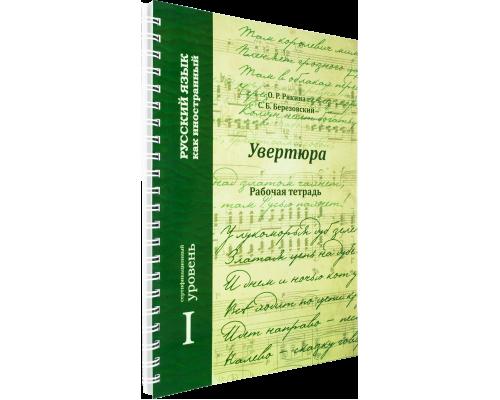 О. Р. Рякина, С. Б. Березовский – Русский язык как иностранный. Увертюра. Рабочая тетрадь