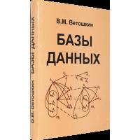 В. М. Ветошкин «Базы данных»