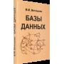 В. М. Ветошкин – Базы данных
