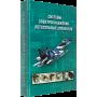 С. П. Халютин – Системы электроснабжения летательных аппаратов