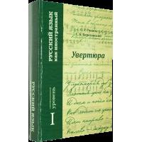 О. Р. Рякина, С. Б. Березовский «Русский язык как иностранный. Увертюра»
