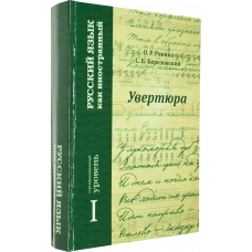 О. Р. Рякина, С. Б. Березовский – Русский язык как иностранный. Увертюра