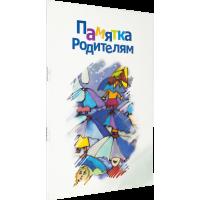 В. К Штокало «Памятка родителям»