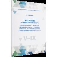 Л. Н. Коданева «Программа по физической культуре для обучающихся V–IX классов (медицинская группа А)»
