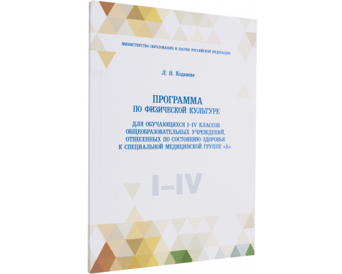 Л. Н. Коданева – Программа по физической культуре для обучающихся I–IV классов (медицинская группа А)