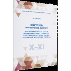 Л. Н. Коданева – Программа по физической культуре для обучающихся X–XI классов (медицинская группа А)