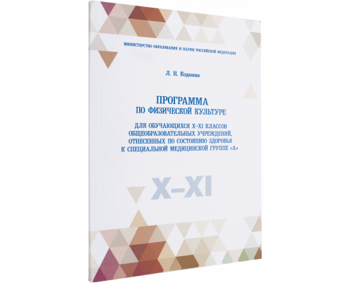 Л. Н. Коданева «Программа по физической культуре для обучающихся X–XI классов (медицинская группа А)»