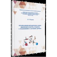 Л. Н. Коданева – Организационно-методические основы физической культуры студентов с отклонениями в состоянии здоровья