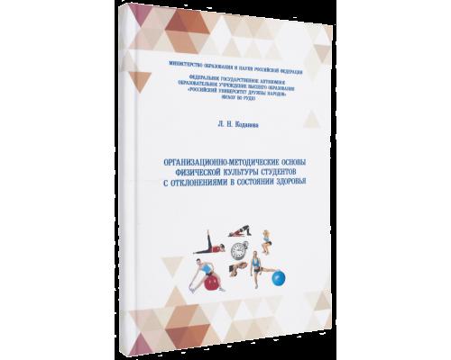Л. Н. Коданева «Организационно-методические основы физической культуры студентов с отклонениями в состоянии здоровья»