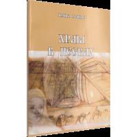 Ирина Анатольевна Умнова «Храм в песках»