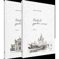Анхель Гутьеррес (Ángel Gutiérrez) «Дневники русского испанца»