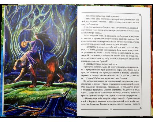 Ю. Чунтомова «Чудесный дар»