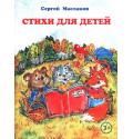 С. Маслаков - Стихи для детей