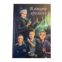 В омуте времени - Сергей Диковинный
