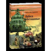 Анатолий Сурцуков «Небеса обетованные»