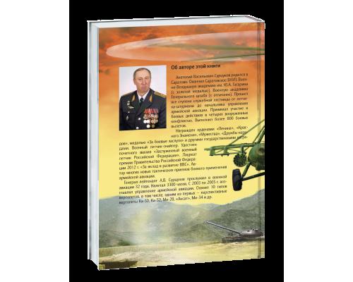 А. В. Сурцуков - Небеса обетованные