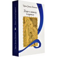 И. А. Умнова–Конюхова «Ключ к замыслу Создателя»