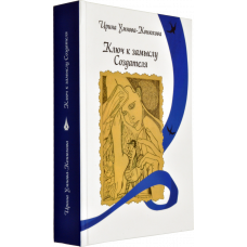 Ключ к замыслу Создателя. И. А. Умнова–Конюхова