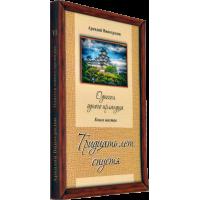 А. А. Виноградов «Одиссея одного ирландца. Книга шестая. Тридцать лет спустя»