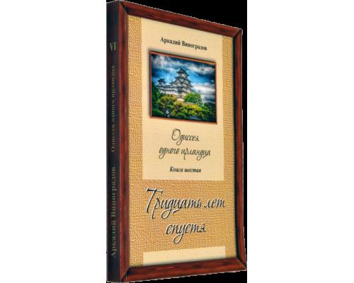 Одиссея одного ирландца. Книга шестая. Тридцать лет спустя.А. А. Виноградов