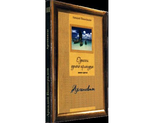 Одиссея одного ирландца. Книга третья. Аргонавты. А. А. Виноградов