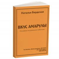 Наталья Бердская – Вкус Амарулы