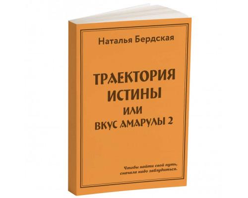 Наталья Бердская – Траектория истины (Вкус Амарулы ч. 2)